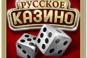русские казино